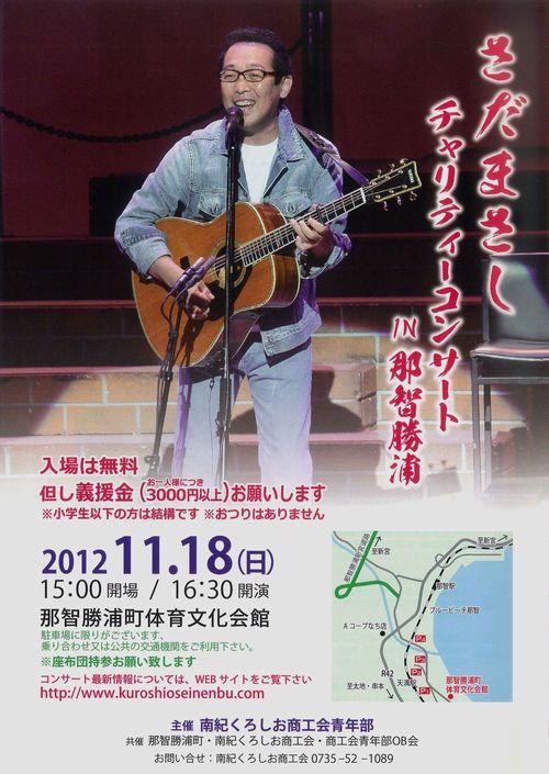 さだまさしチャリティコンサート 那智勝浦町体育文化会館