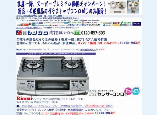 http://www.eco-morikawa.jp/price/shop.html