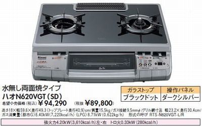 リンナイ ハオN620VGT(SD)ブラック