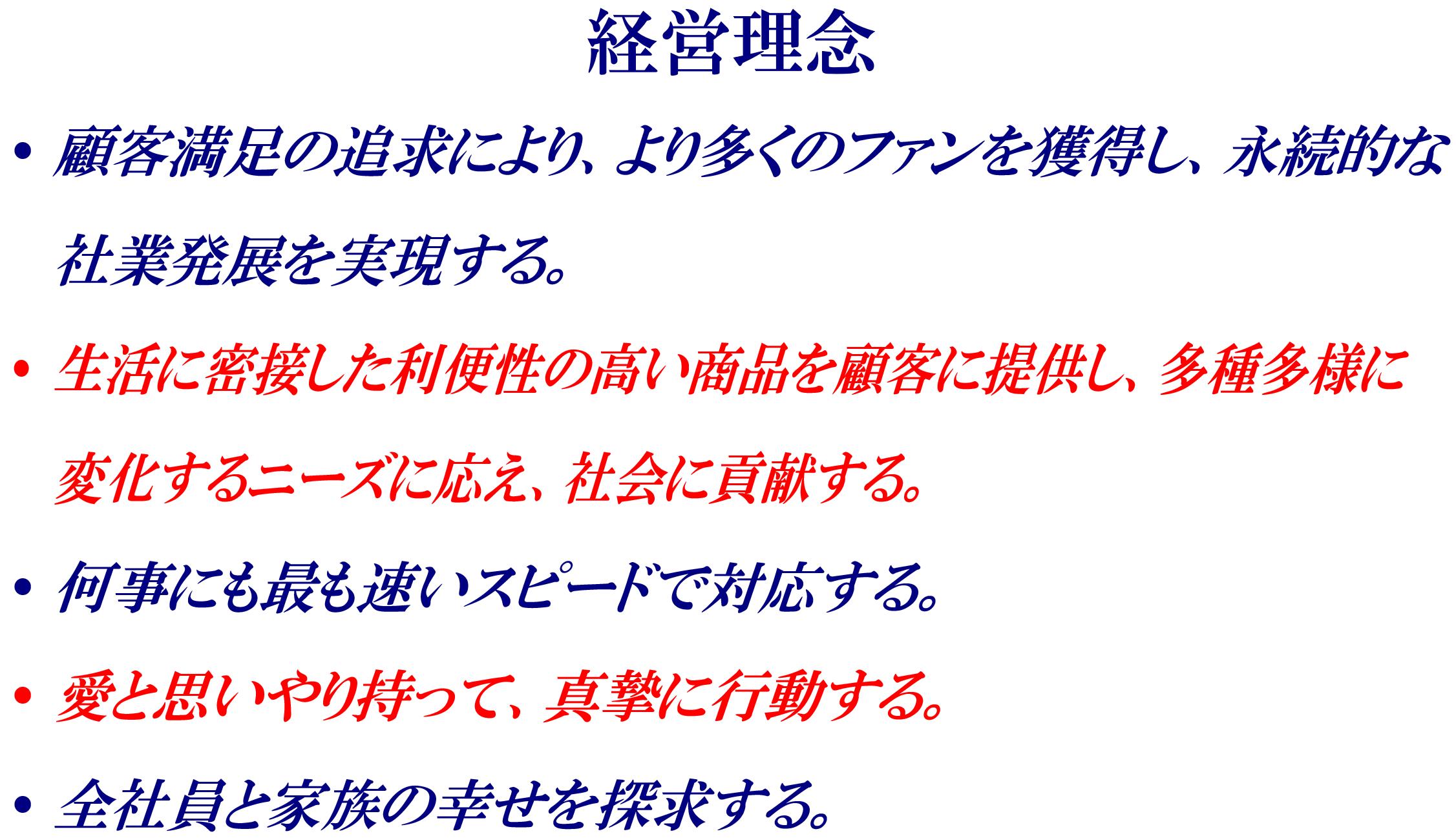 株式会社モリカワ経営理念