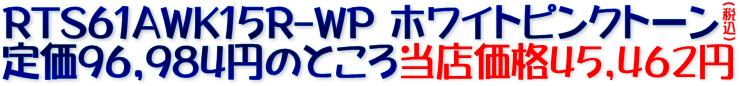 RTS61AWK1R-WP