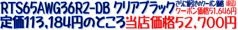 RTS61WG13RN