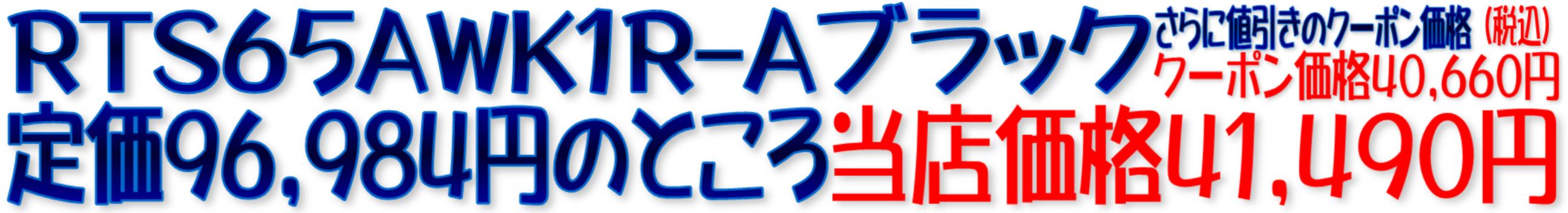 RTS65AWK1R-A
