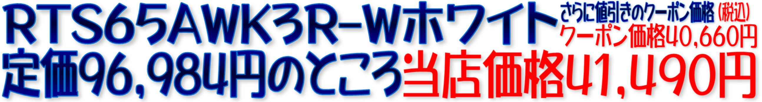 RTS65AWK3R-W