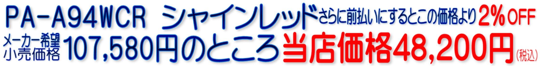 PA-A96WCJ