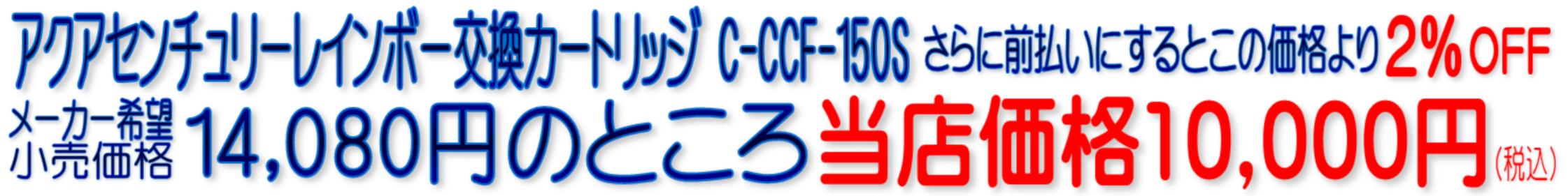 C-CCF-150S