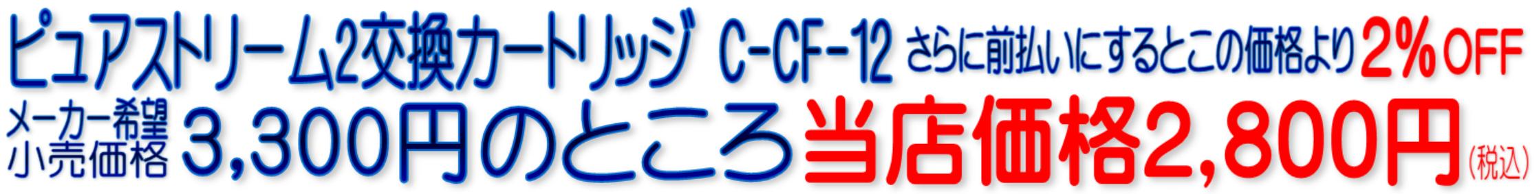 C-CF-12