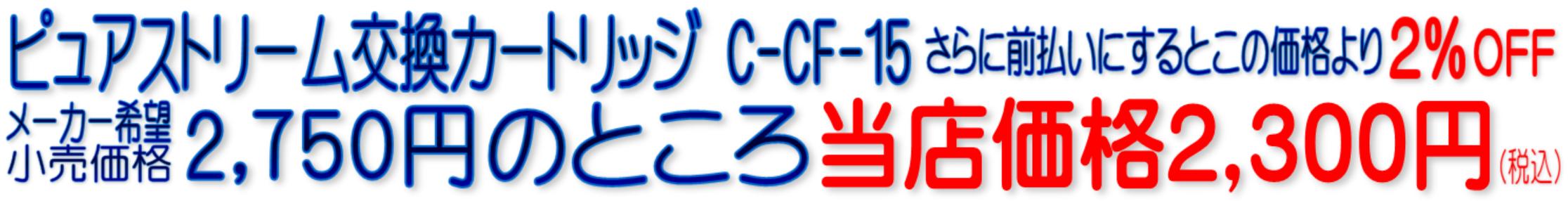 C-CF-15