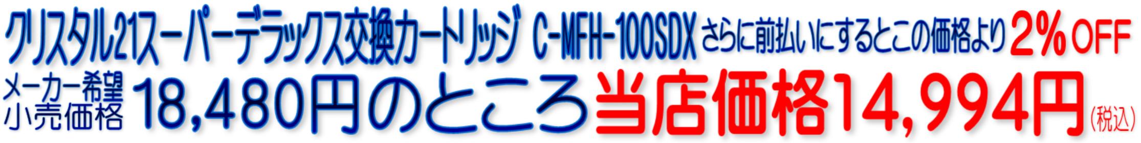 C-MFH-100SDX