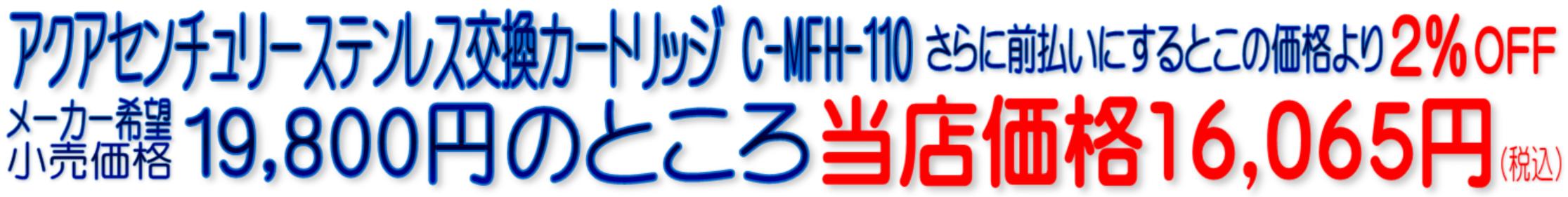 C-MFH-110
