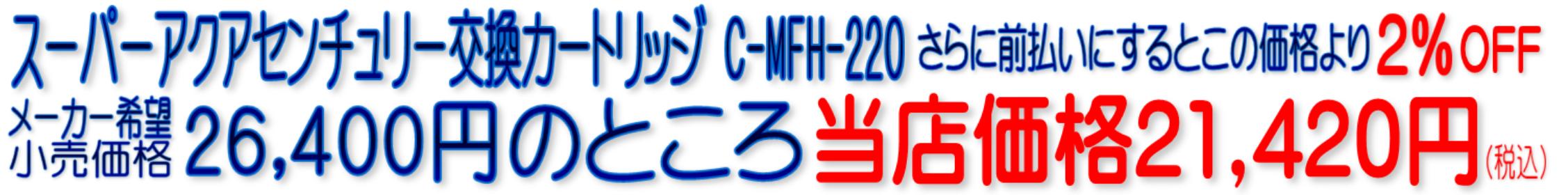 C-CMH-220