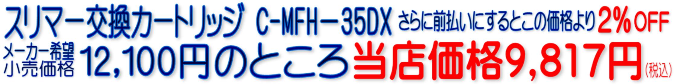 C-MFH-35DX