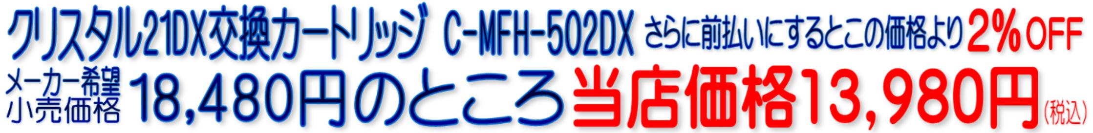 C-MFH-502DX