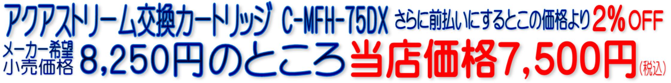 アクアストリーム 交換カートリッジ C-MFH-75DX