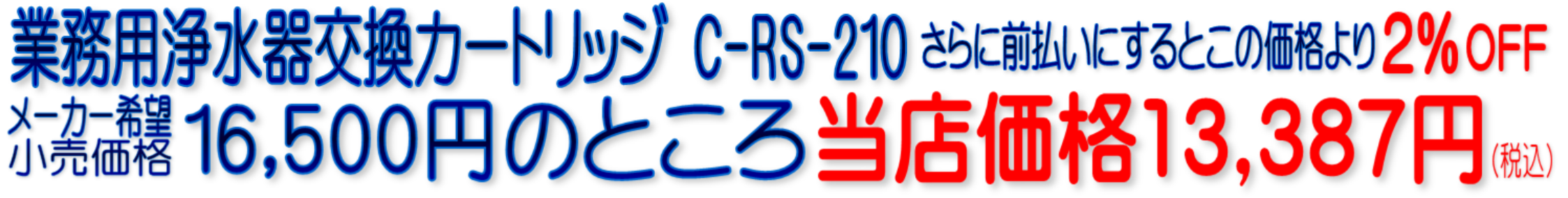 C-RS-210