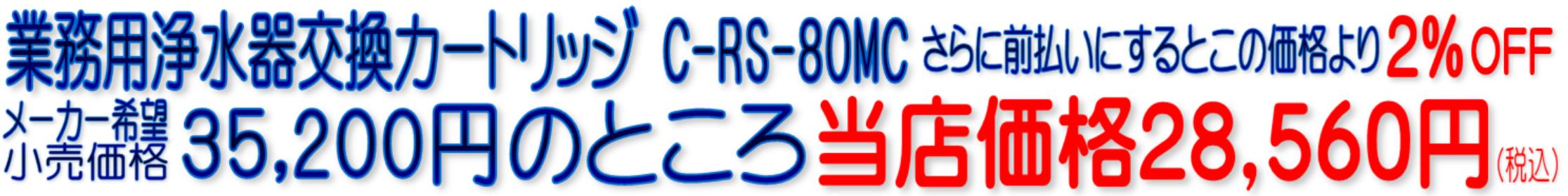 C-RS-80MC