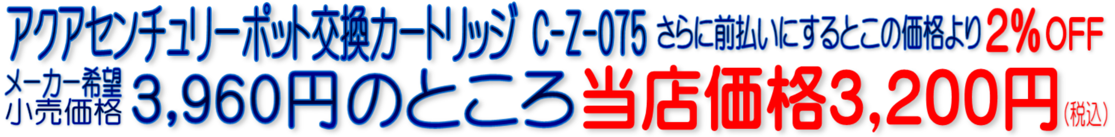 C-Z-075