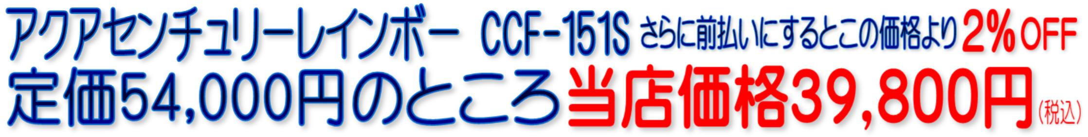 アクアセンチュリーレインボーCCF-151S