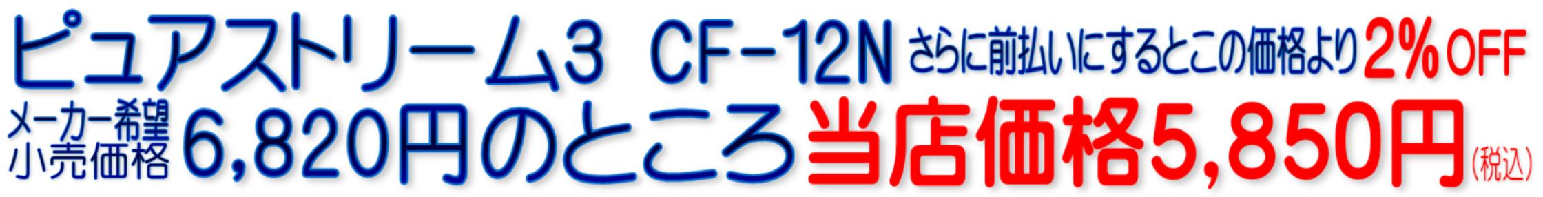 CF-12N ピュアストリーム3