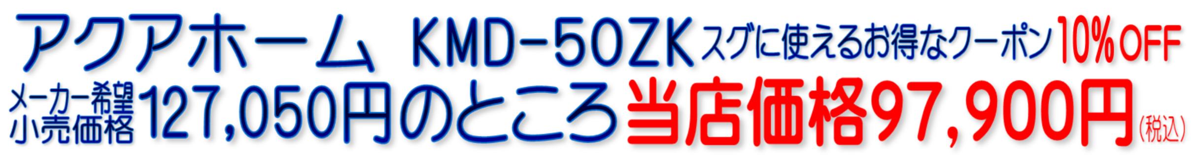 アクアホーム KMD-50ZK