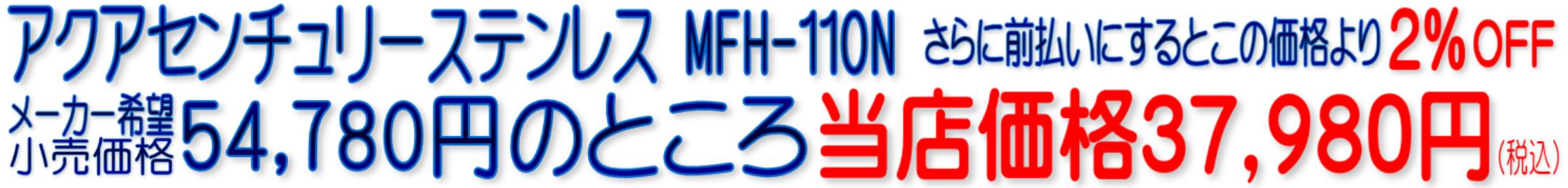 アクアセンチュリーステンレス MFH-110N