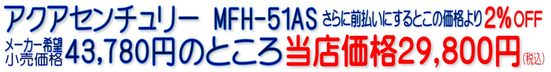 アクアセンチュリー MFH-51AS
