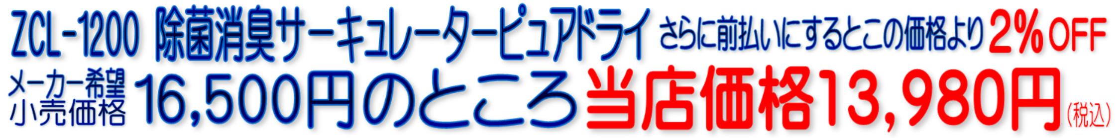 ZCL-1200 除菌消臭サーキュレーターピュアドライ