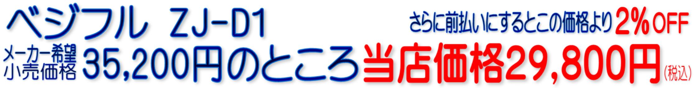 ベジフル ZJ-D1