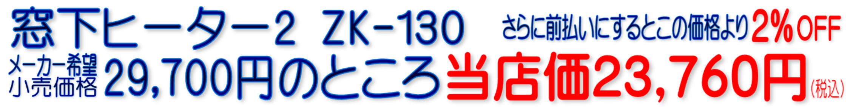 ZK-91