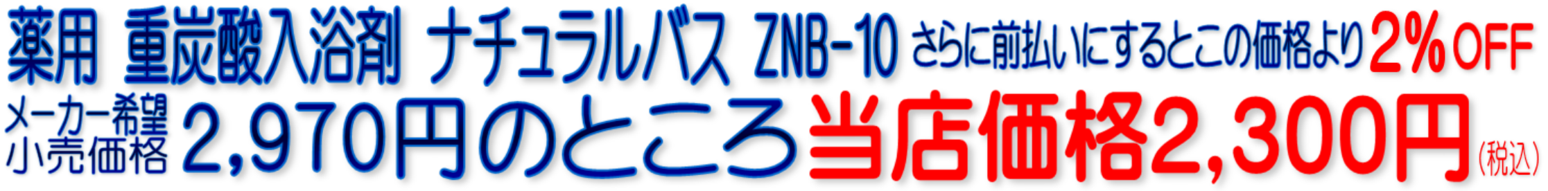 ZNB-10