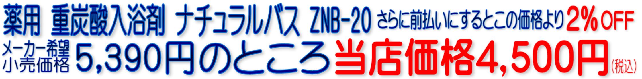 ZNB-20