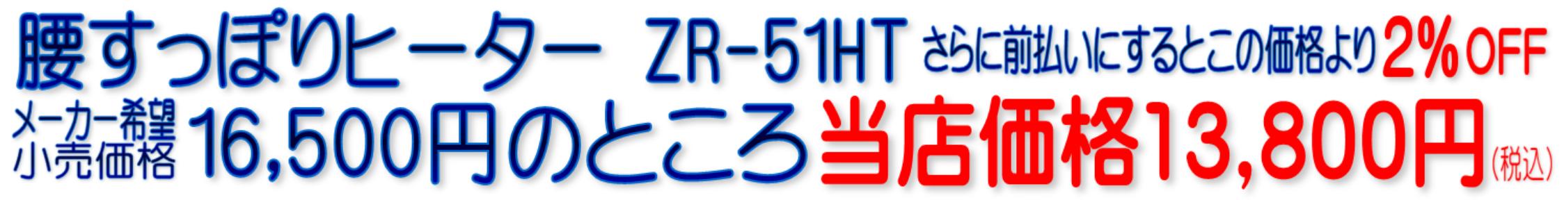 腰すっぽりヒーター ZR-51HT