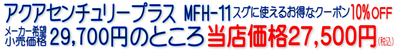 アクアセンチュリープラスMFH-11K
