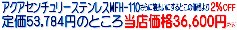 アクアセンチュリーステンレス MFH-110