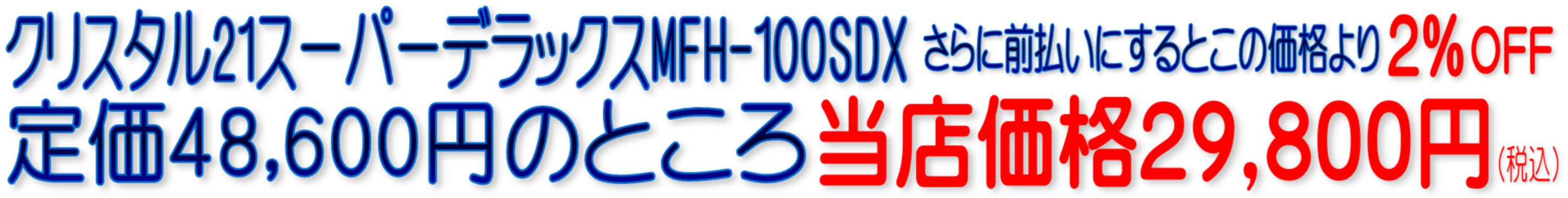 クリスタル21SDX浄水器