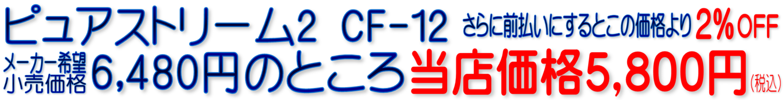 ピュアストリーム2 CF-12