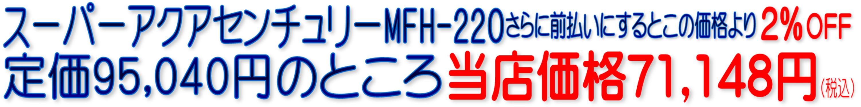 スーパーアクアセンチュリーMFH-220