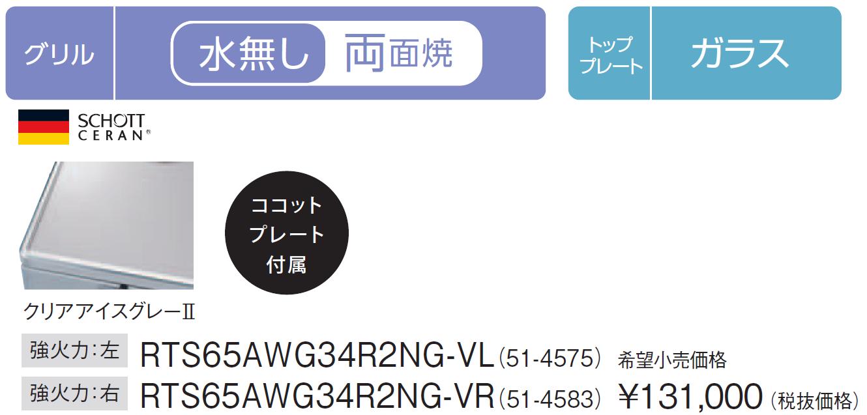 RTS65AWG34R2NG-V