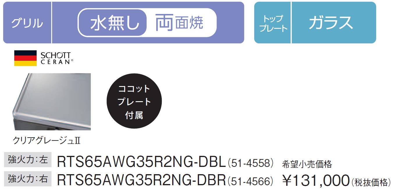 RTS65AWG35R2NG-DB