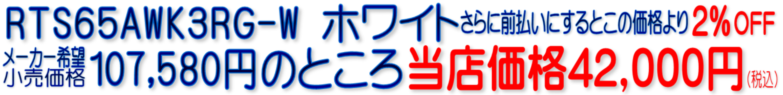 RTS65AWK3RG-W