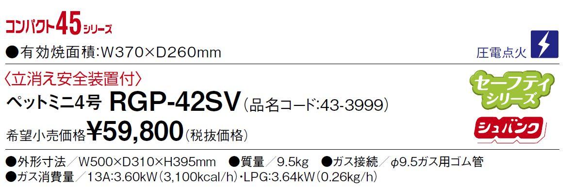RGP-42SV