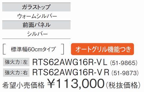 RTS62AWG16R-VL RTS62AWG16R-VR