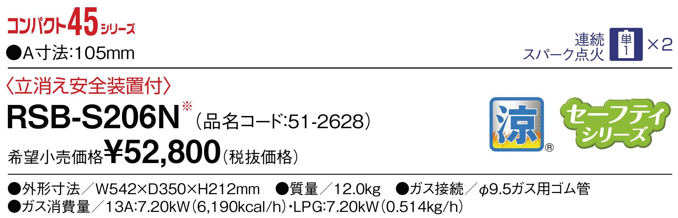 RSB-206N
