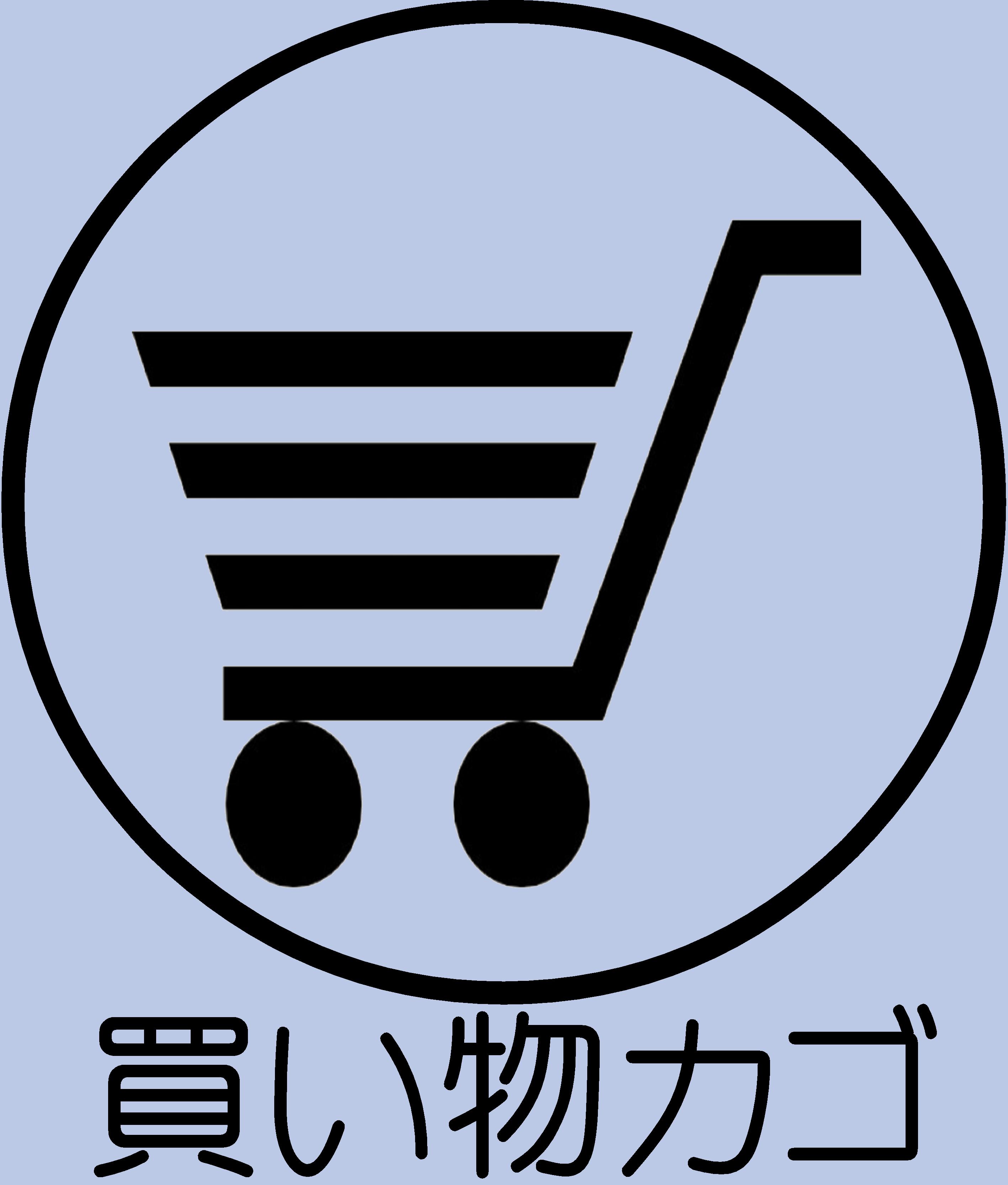 買い物カゴを見る