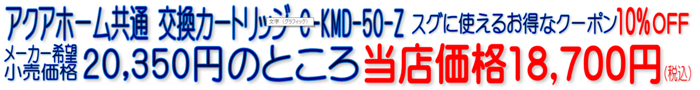 KMD-50ZS C-KMD-50-Z アクアホーム