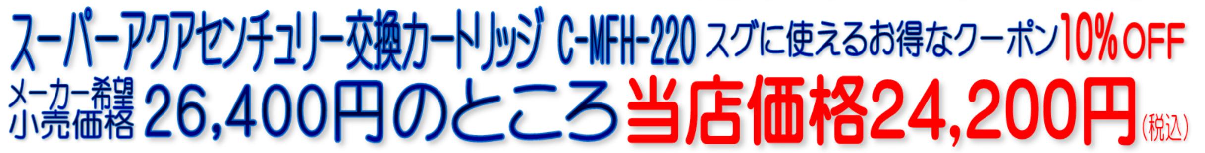 MFH-221 C-MFH-221 スーパーアクアセンチュリー
