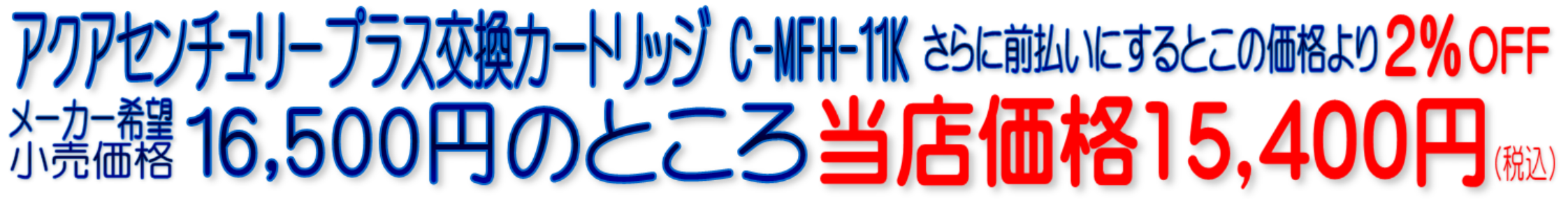 MFH-51AS C-MFH-51AS アクアセンチュリー