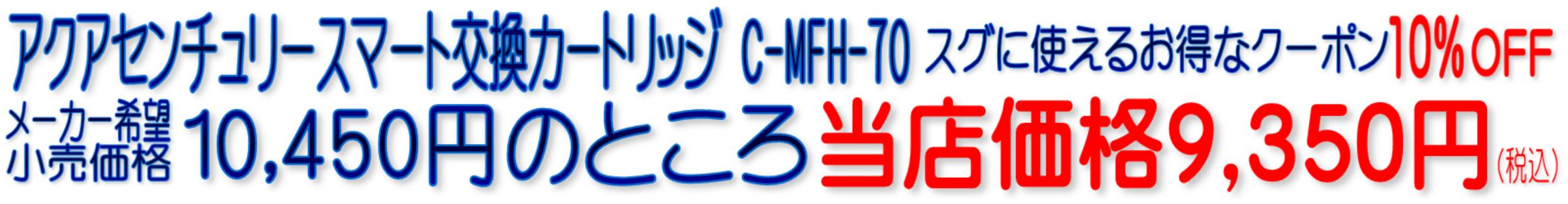 アクアセンチュリースマート MFH-70