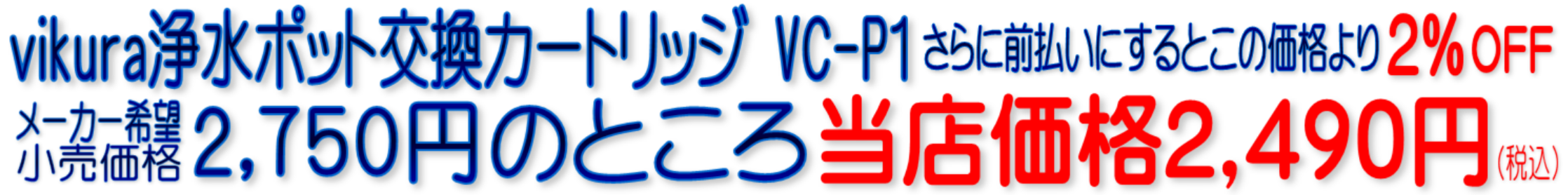 vikura浄水ポット ビクラ浄水ポット VF-P1 VC-P1