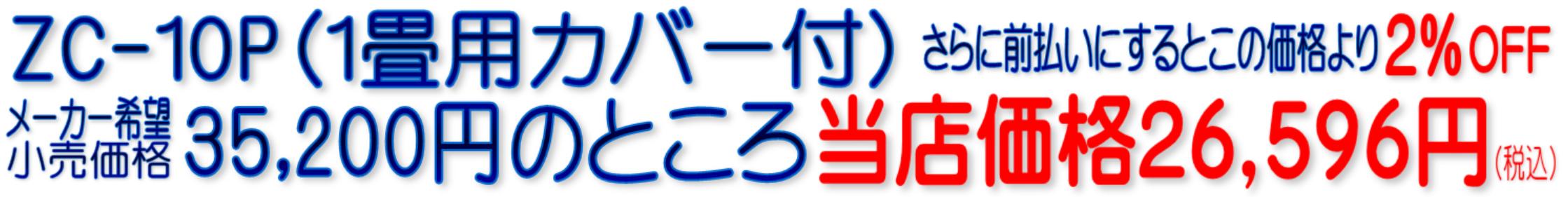 ZC-10P(1畳用カバー付)